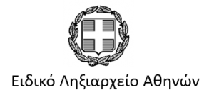 ειδικό ληξιαρχείο αθηνών