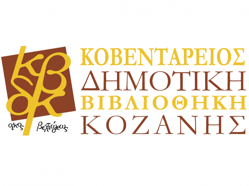 koventarios_logo
